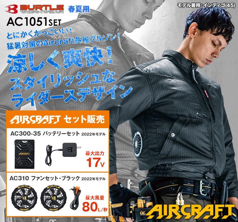 バートル AC1051SET エアークラフトセット[空調服]制電 長袖ブルゾン(男女兼用)