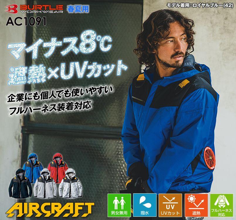 バートル AC1091 エアークラフト[空調服] パーカージャケット(男女兼用)