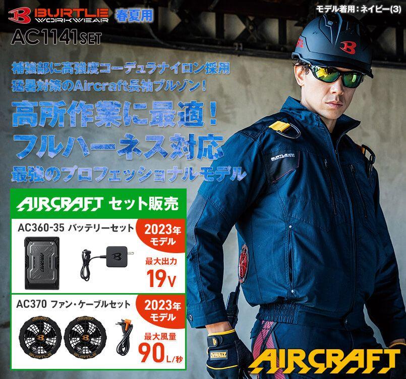 バートル AC1141SET エアークラフトセット[空調服]綿100% ハーネス対応  長袖ブルゾン(男女兼用)