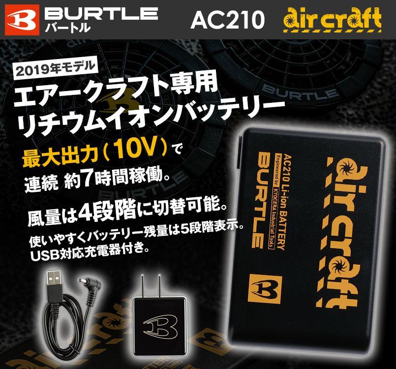 バートル AC210 エアークラフト リチウムイオンバッテリー