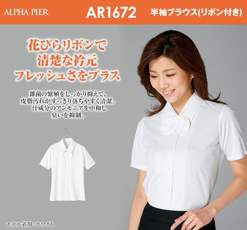 AR1672 アルファピア 半袖ブラウス(リボン付き)