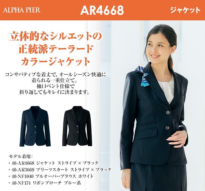 AR4668 アルファピア ジャケット ストライプ