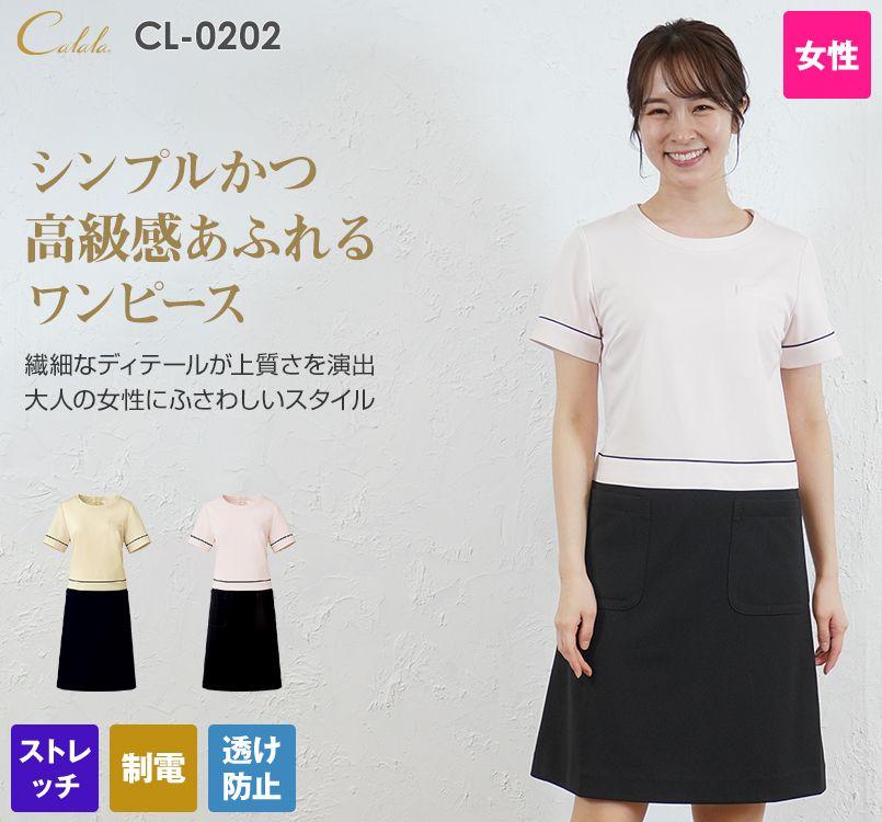 CL-0202 キャララ(Calala) ワンピース 上下ツートン