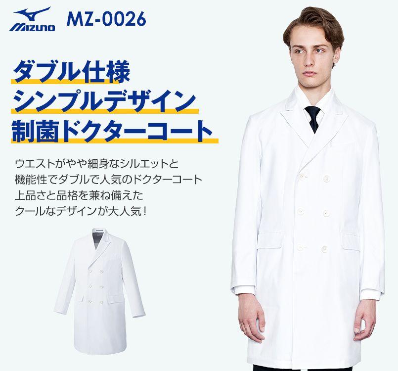 MZ-0026 ミズノ(mizuno) ドクターコート・ダブル(男性用)