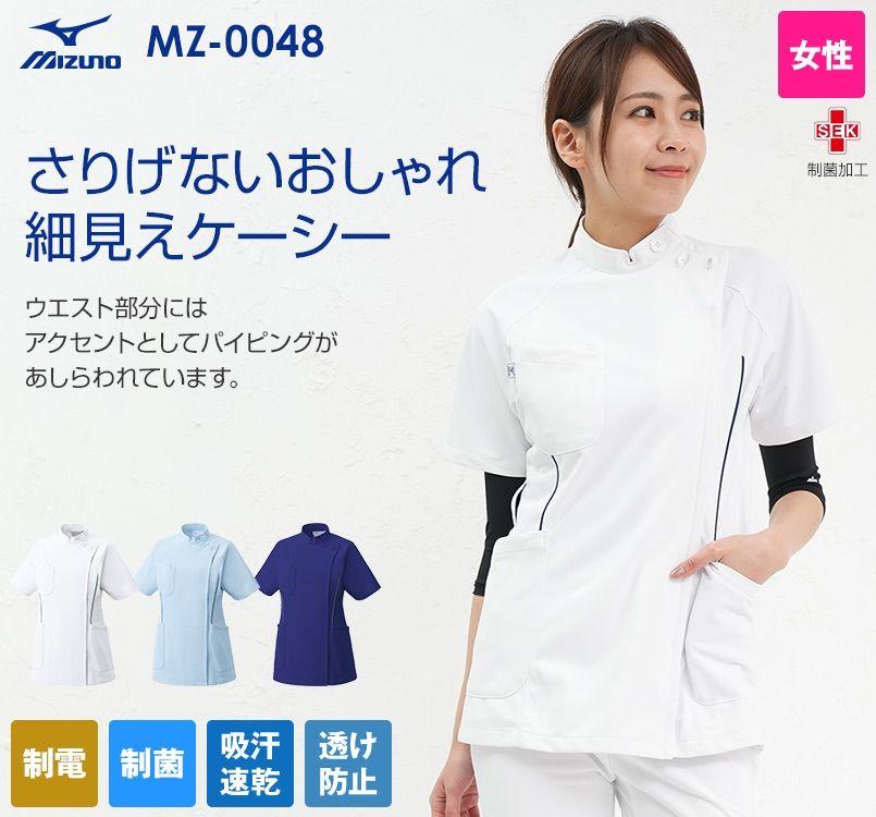 MZ-0048 ミズノ(mizuno) ニットケーシー(女性用)