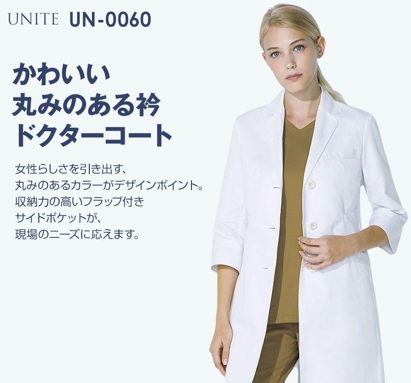 UN-0060 UNITE(ユナイト) 丸みのある襟元 ドクターコート・シングル(女性用)