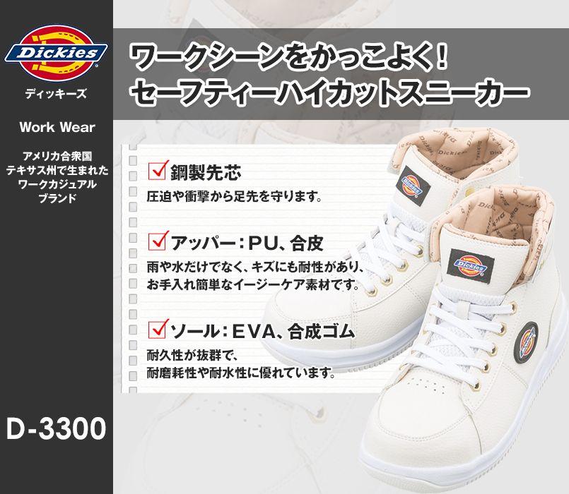 D-3300 Dickies 安全靴