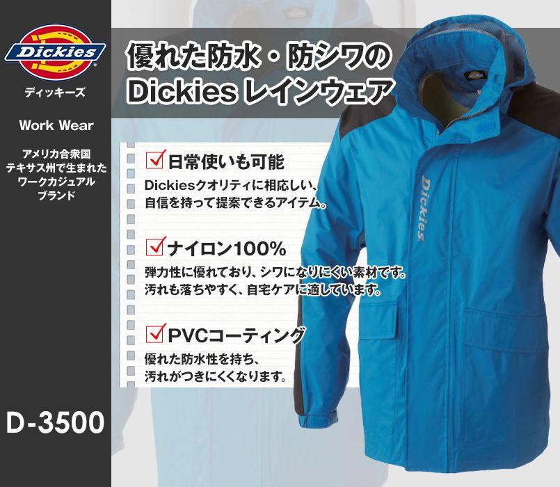 D-3500 Dickies レイン 上着