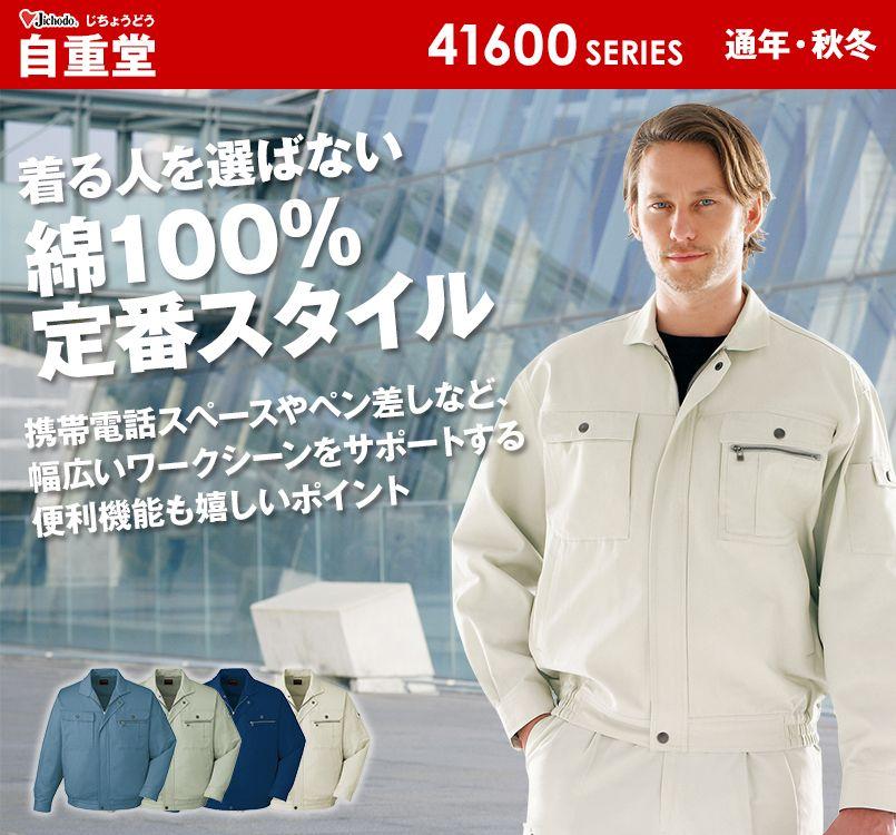 41600 自重堂 綿100%長袖ブルゾン