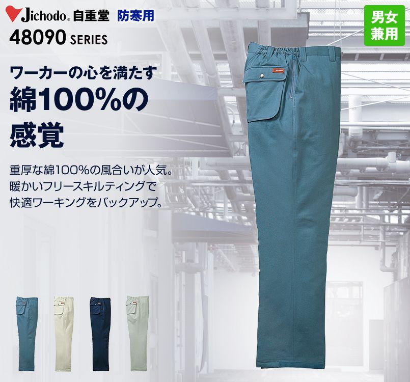 48091 自重堂 綿100%防寒パンツ(裏地フリース)
