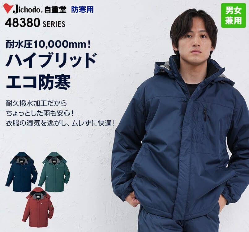 自重堂 48383 シンサレートウルトラ防水防寒コート(フード付・取り外し可能)