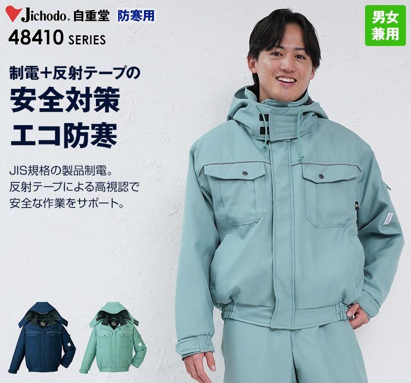 48410 自重堂 製品制電防寒ブルゾン(フード付・取り外し可能)(JIS T8118適合)