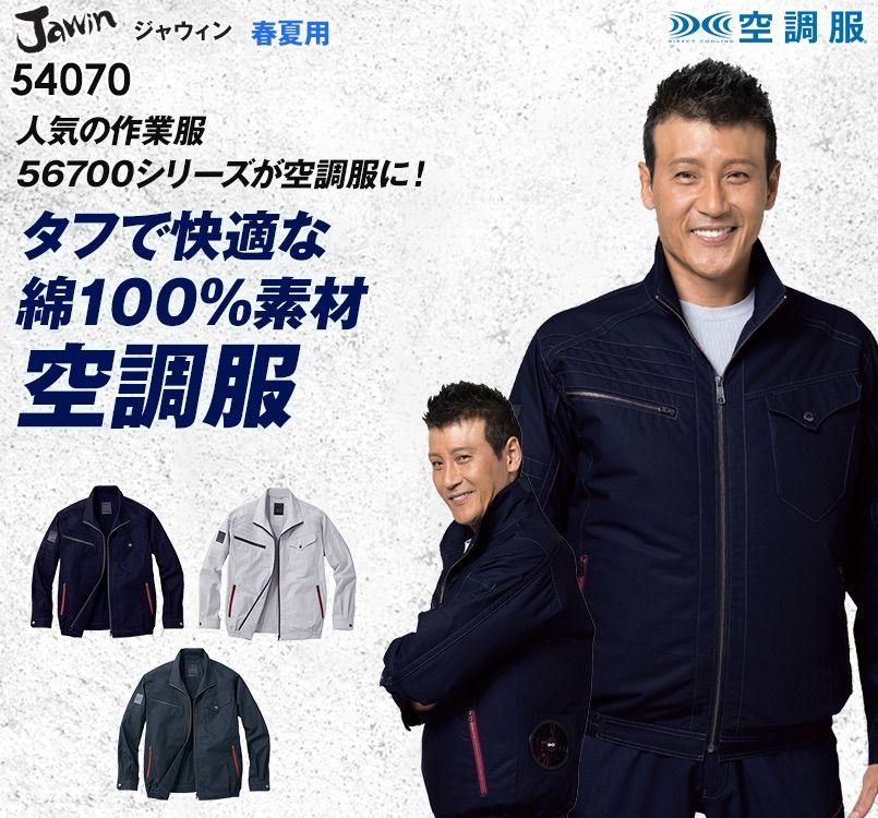 自重堂JAWIN 54070 空調服長袖ブルゾン 綿100%