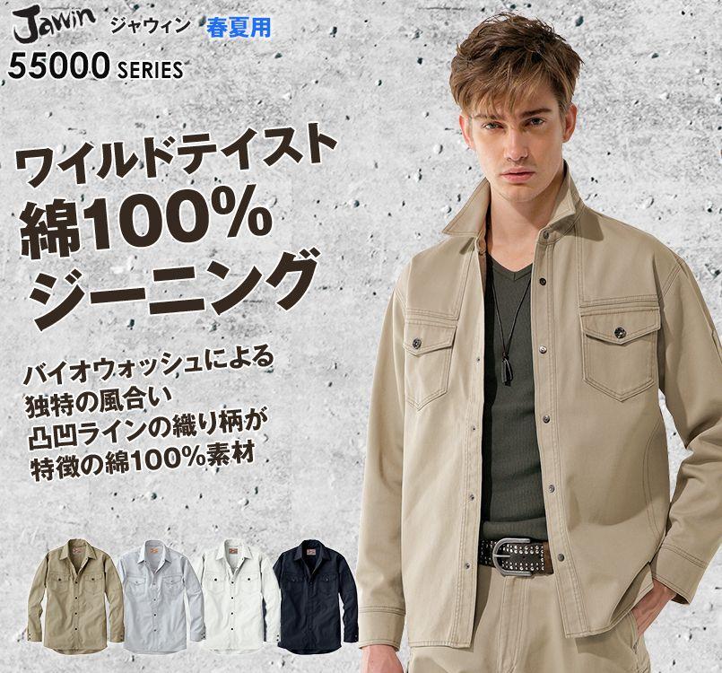 自重堂JAWIN 55004 [春夏用]長袖シャツ(綿100%)