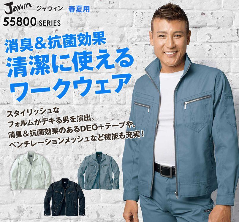 自重堂JAWIN 55800 [春夏用]長袖ジャンパー(新庄モデル)