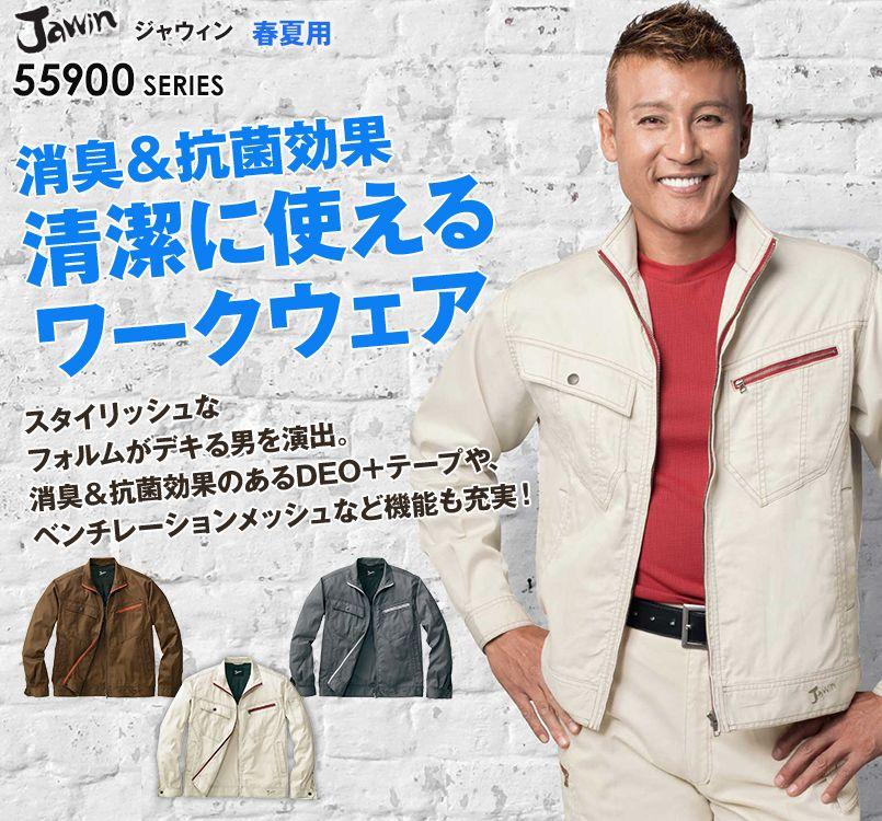 自重堂JAWIN 55900 [春夏用]長袖ジャンパー(綿100%)(新庄モデル)