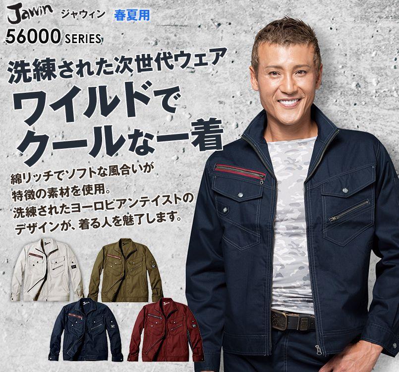 自重堂JAWIN 56000 [春夏用]長袖ジャンパー(新庄モデル)