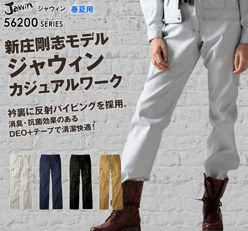 自重堂JAWIN 56216 [春夏用]レディスカーゴパンツ(裏付)(新庄モデル)