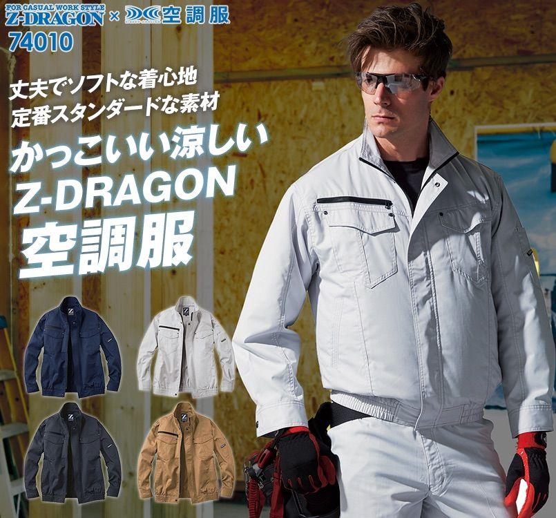 自重堂Z-DRAGON 74010 空調服 長袖ブルゾン