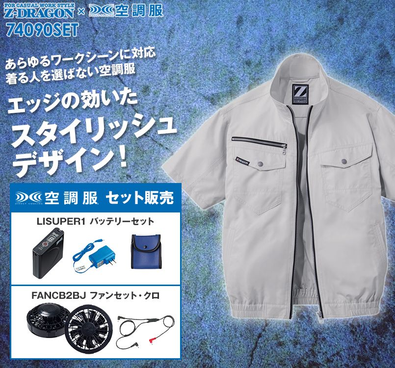 自重堂Z-DRAGON 74090SET 空調服 半袖ブルゾン ポリ100%