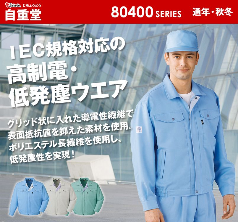 自重堂 80400 エコ高制電長袖ブルゾン(IEC制電適合)