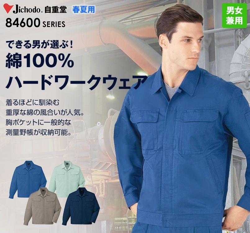 自重堂 84600 綿100%長袖ジャンパー
