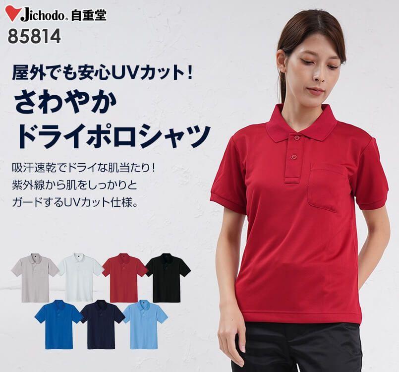 自重堂 85814 半袖ドライポロシャツ(男女兼用)(胸ポケット有り)