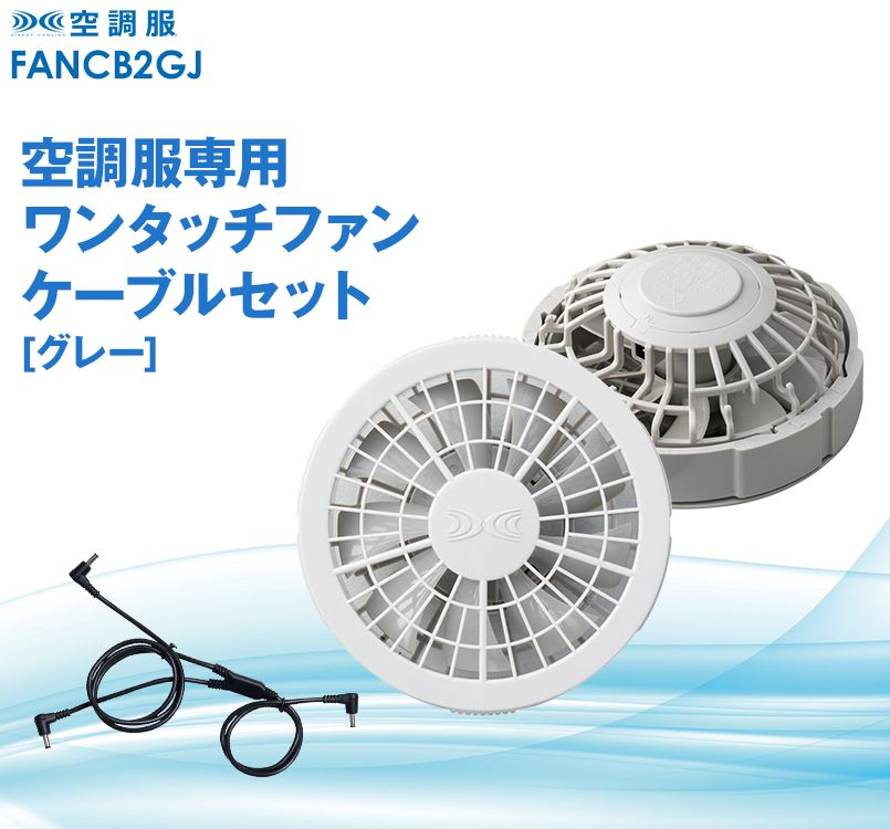 FANCB2GJ 空調服 ワンタッチファンケーブルセット グレー