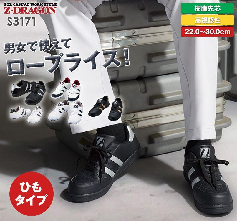 S3171 自重堂Z-DRAGON 男女兼用セーフティシューズ