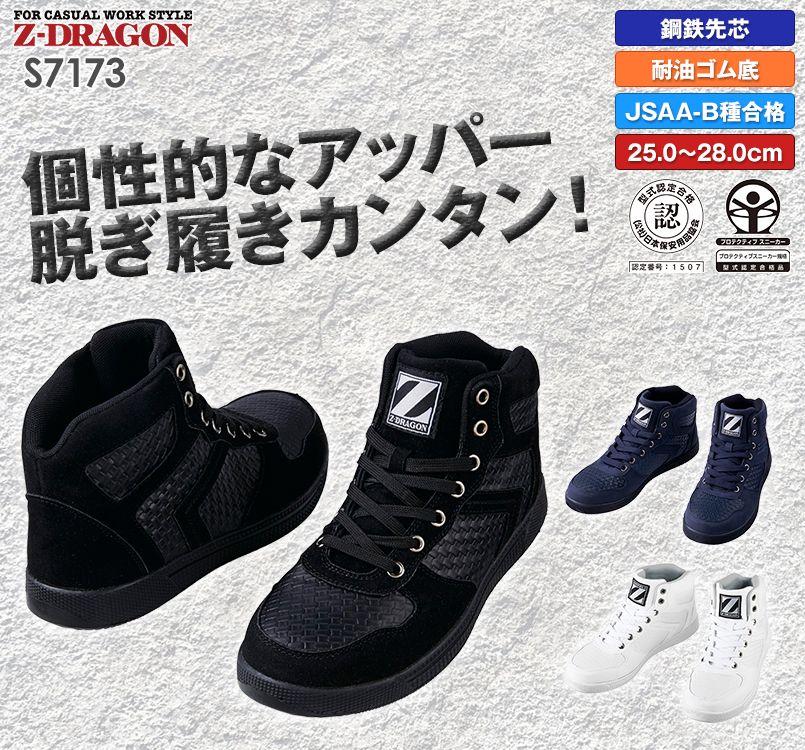 S7173 自重堂Z-DRAGON セーフティシューズ