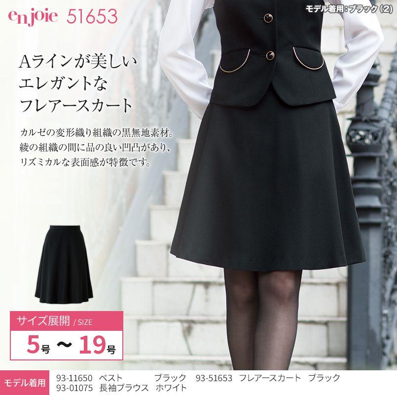 en joie(アンジョア) 51653 [通年]Aラインが美しいエレガントなフレアースカート 無地