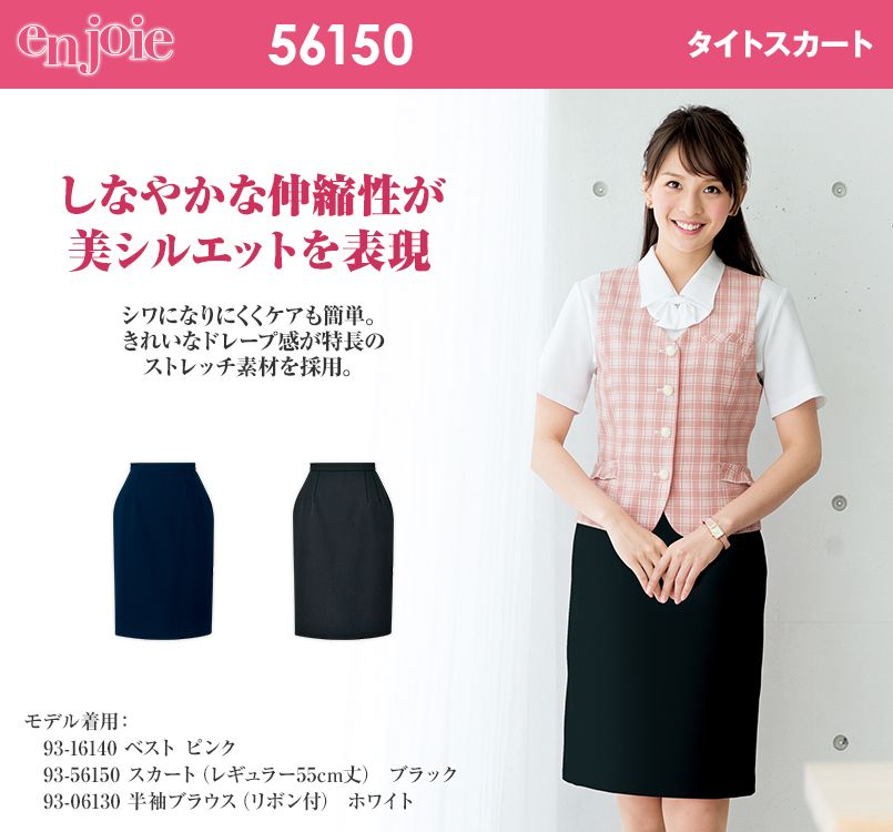 en joie(アンジョア) 56150 [春夏用]清涼感があり定番シルエットのタイトスカート 無地
