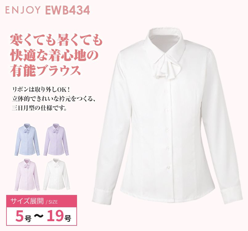 EWB434 enjoy オールシーズン気持ちいい!体温調節機能で快適な長袖ブラウス