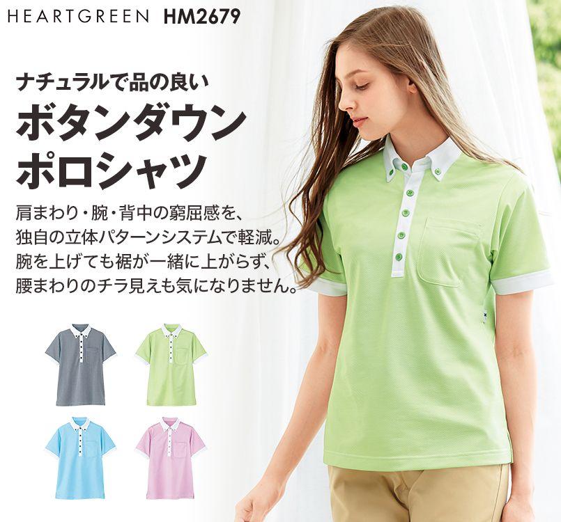 HM2679 ハートグリーン 半袖ポロシャツ