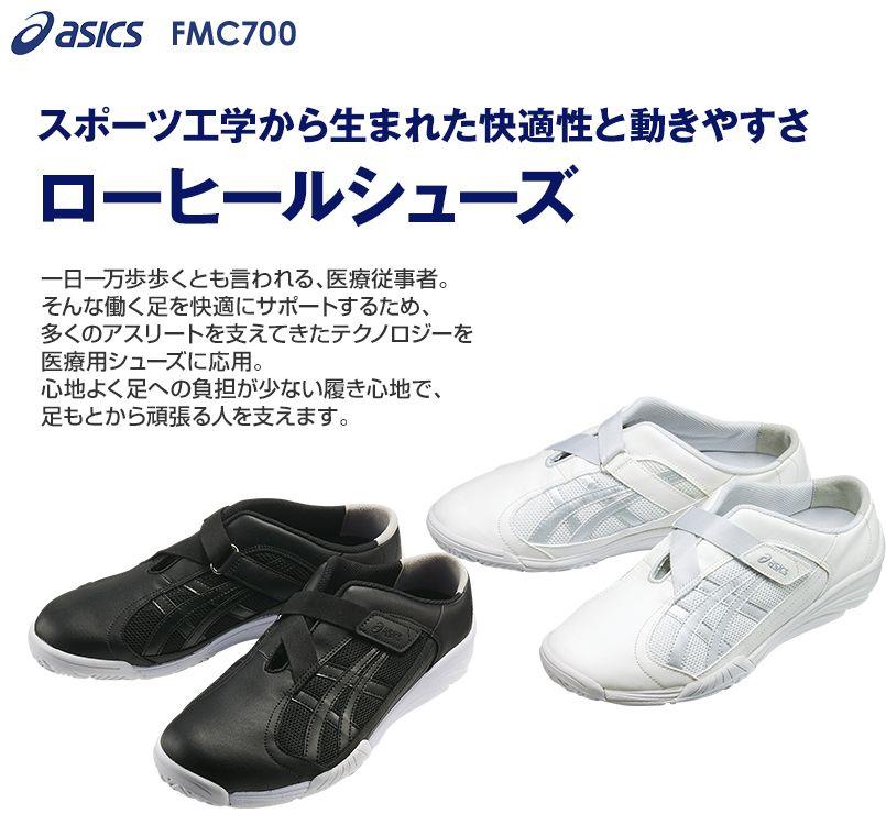 FMC700 アシックス(asics) ケアウォーカー(R)700(男女兼用)