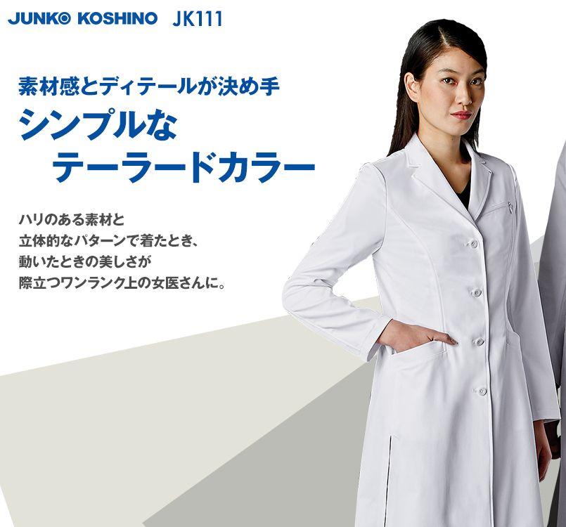 JK111 JUNKO KOSHINO(コシノジュンコ) 長袖ドクターコート(女性用)