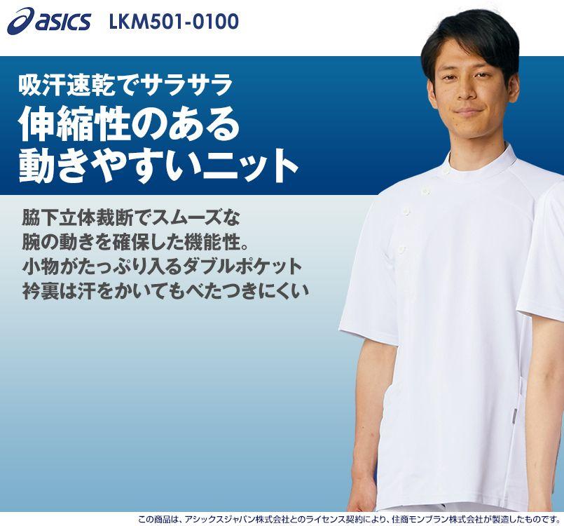 LKM501-0100 0105 0145 アシックス(asics) 半袖ケーシージャケット(男性用)