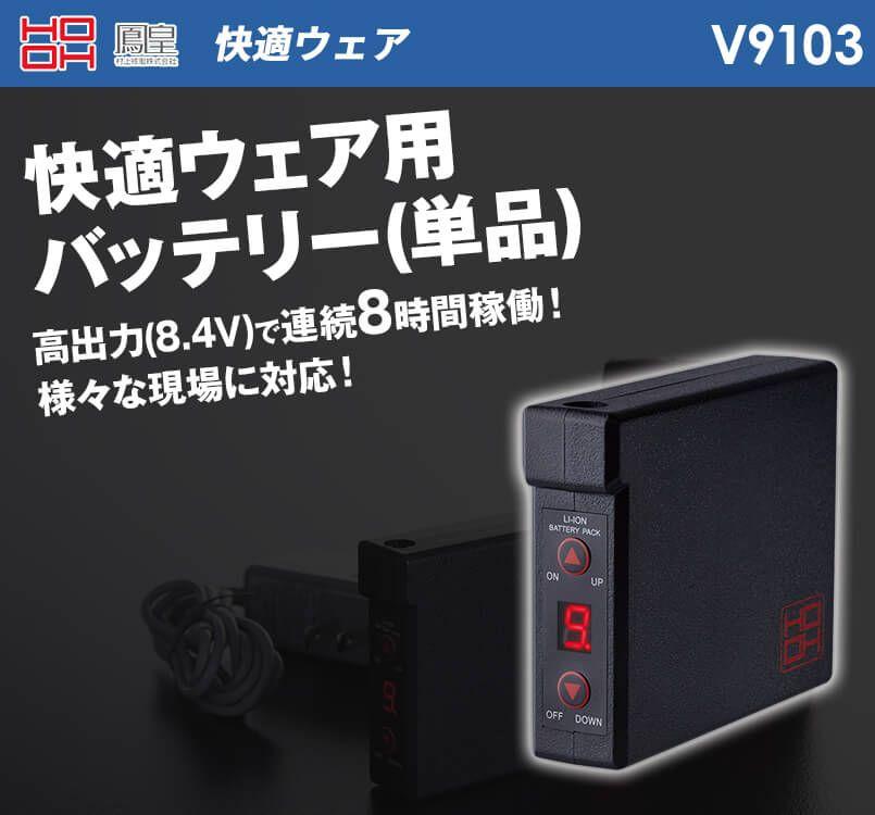 V9103 村上被服 快適ウェア バッテリー