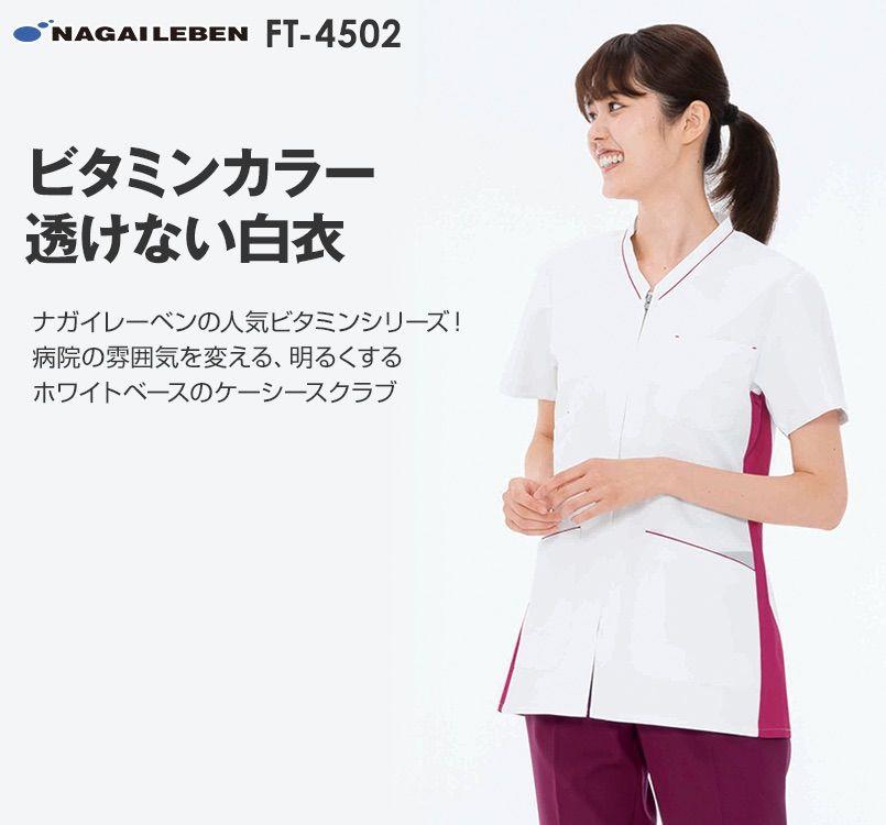 FT4502 ナガイレーベン(nagaileben) スクラブ(男女兼用)