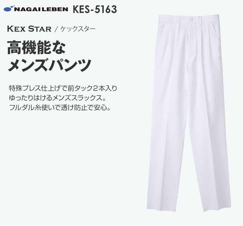 KES5163 ナガイレーベン(nagaileben) ケックスター スラックス(男性用)
