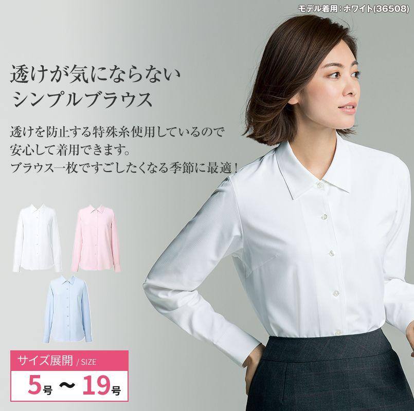 S-36502 36506 36508 SELERY(セロリー) プチプライス・透けない長袖ブラウス