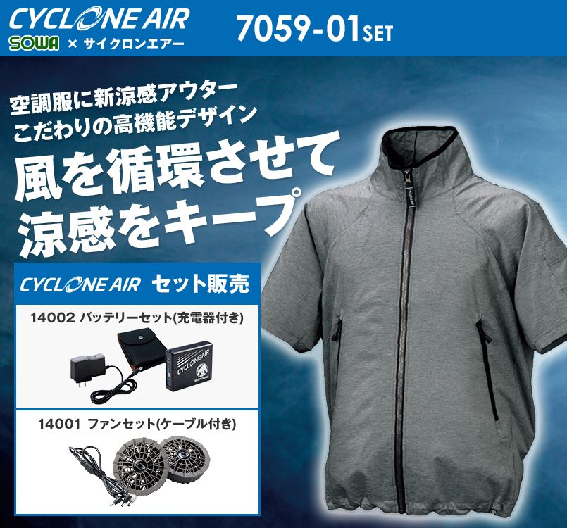 7059-01SET G・GROUND サイクロンエアー 半袖ブルゾン(サイクロンエアー)