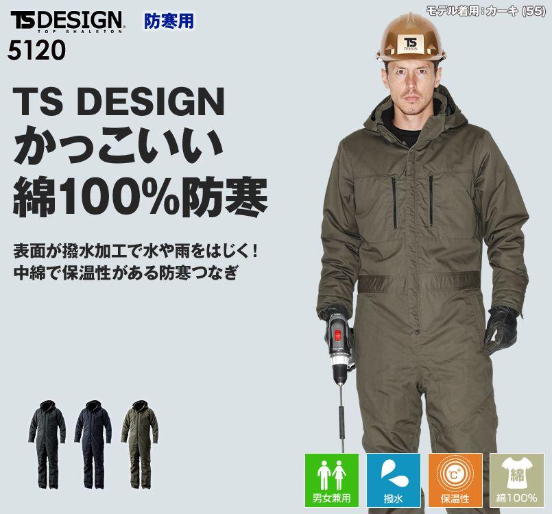 TS DESIGN 5120 本格的な重防寒!ライトウォームオーバーオール(男女兼用)