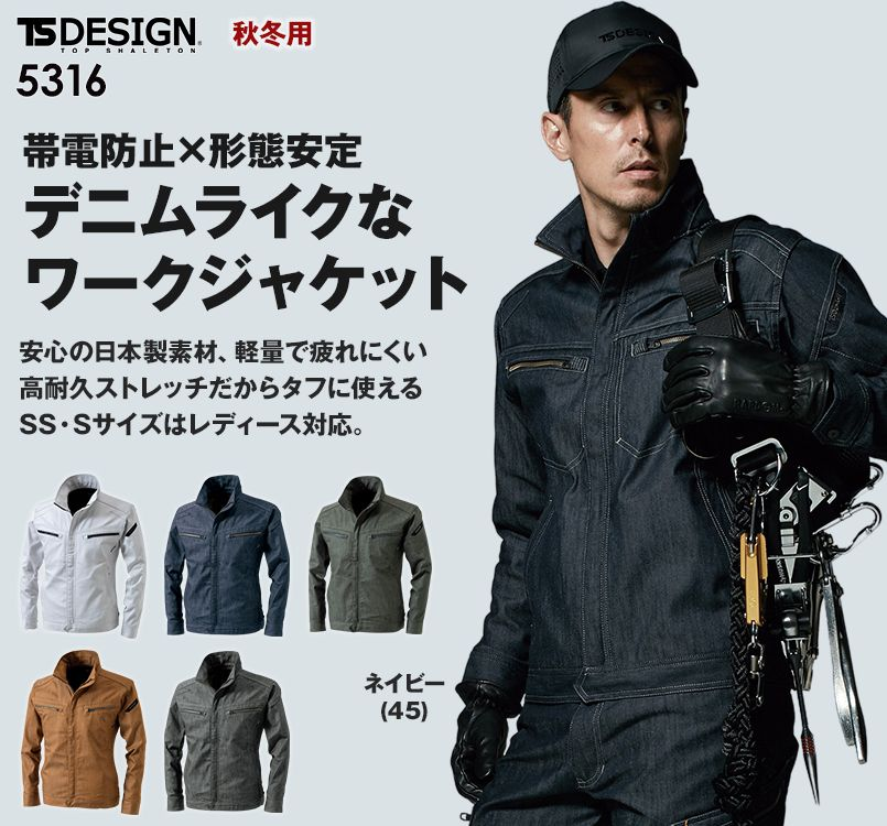 TS DESIGN 5316 TSレイヤードツイル 長袖ジャケット(男女兼用)