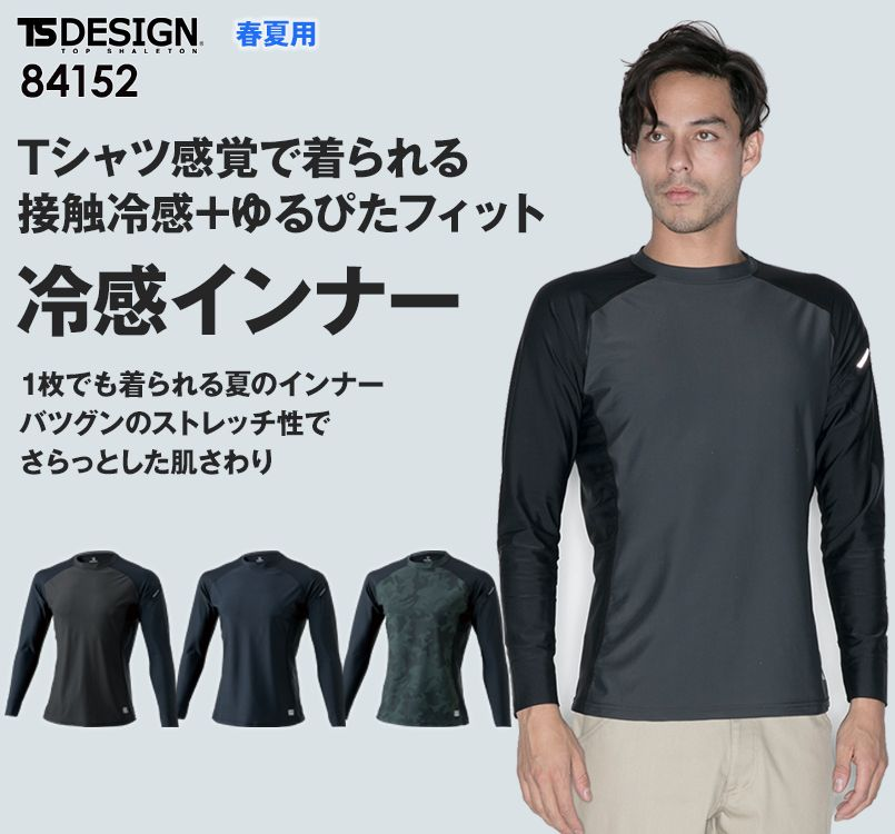 84152 TS DESIGN 接触冷感ロングスリーブシャツ(男性用)