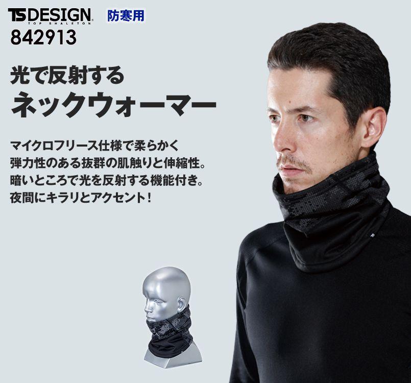 842913 TS DESIGN FLASH ネックウォーマー(男女兼用)
