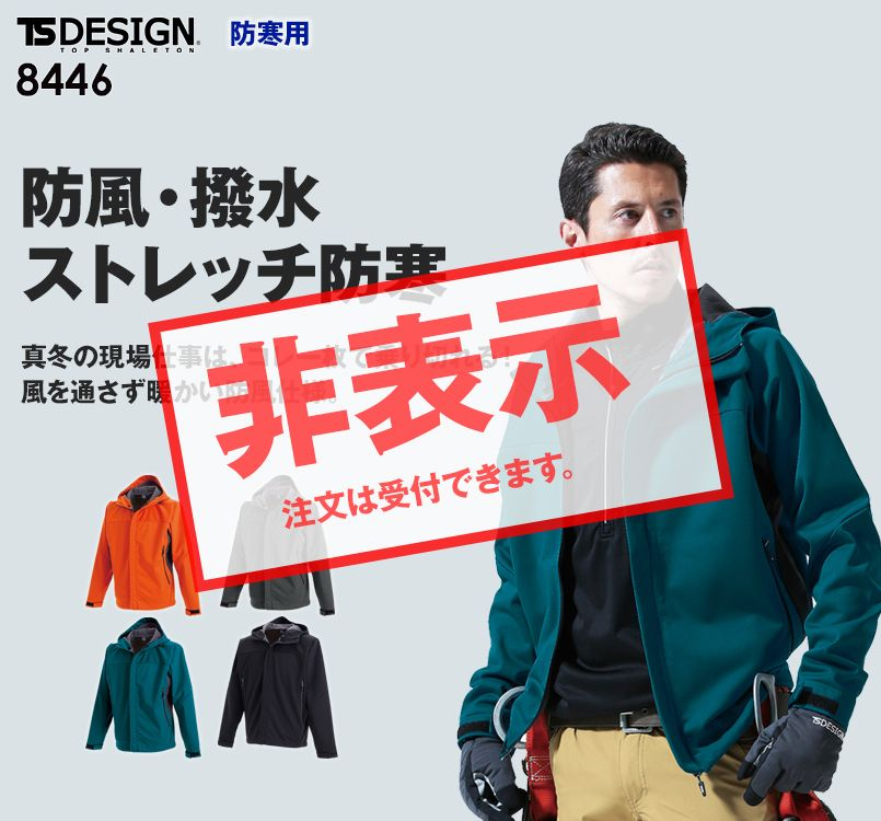TS DESIGN 8446 スポーティ防寒 防風ウォームジャケット(男女兼用)