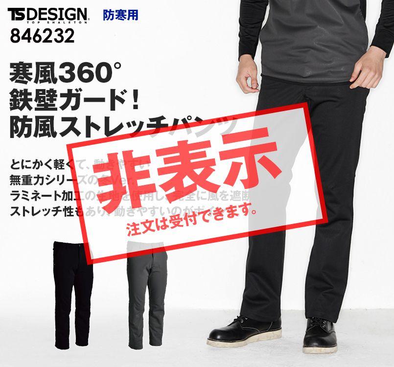 TS DESIGN 846232 防寒・防風ストレッチパンツ(男女兼用)