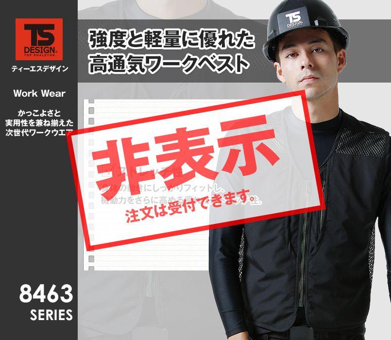 TS DESIGN 84638 ストレッチタフ ワークベスト(男女兼用)