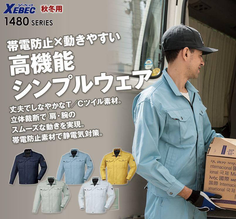 ジーベック 1480 T/Cツイル長袖ブルゾン(男女兼用)